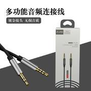 质几 多功能镀金接头音频数据线ZC-YL1