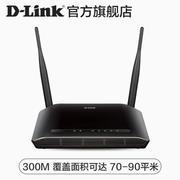 D-Link DIR-612B家用光纤无线路由器300M 双天线WIFI路